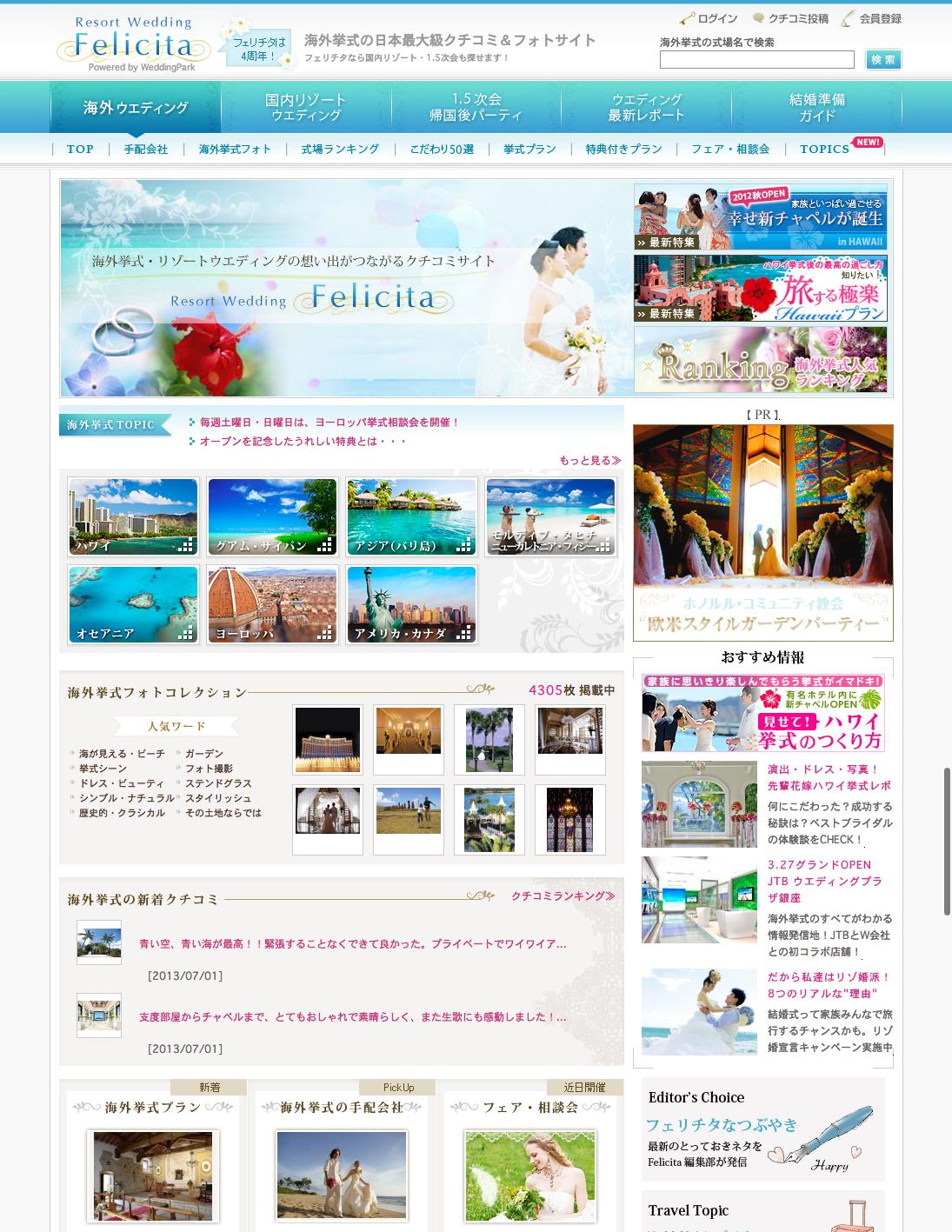 海外挙式・海外ウエディングの日本最大級口コミ|Felicitaフェリチタ