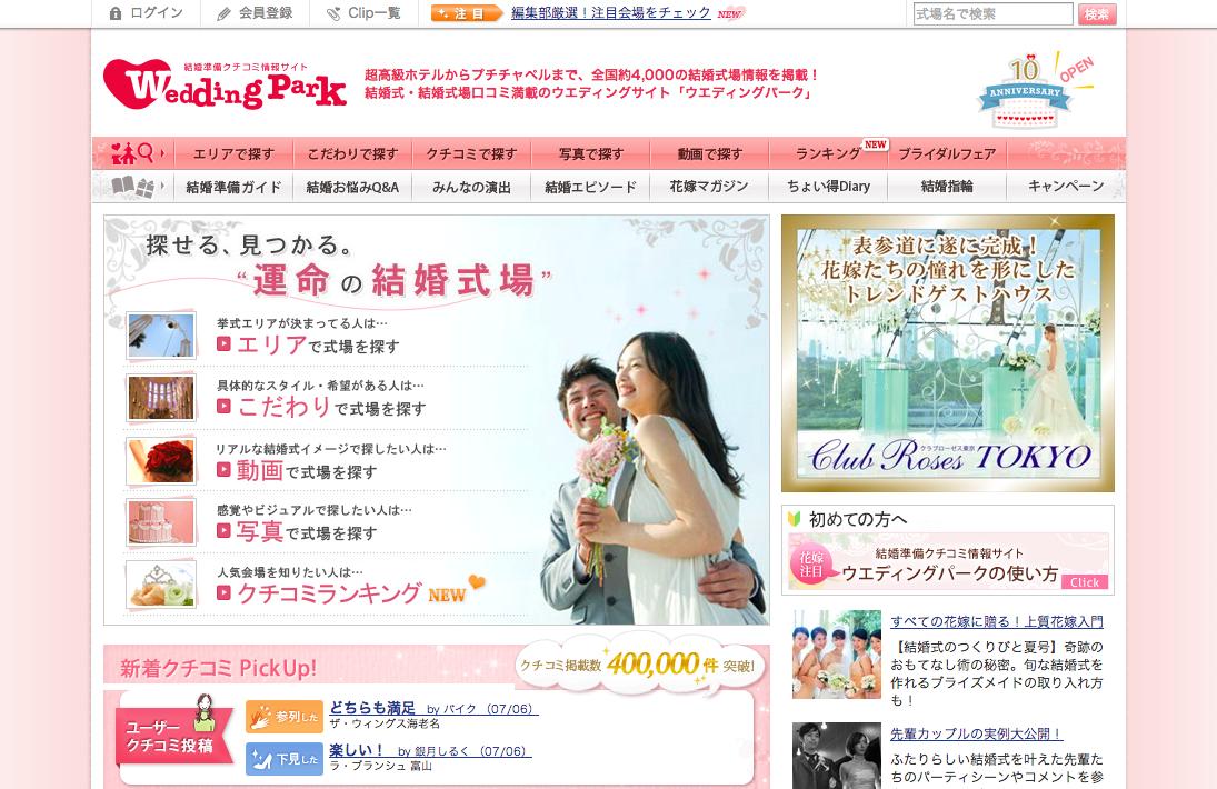 結婚式場の日本最大級口コミサイト【ウエディングパーク】結婚式の情報満載