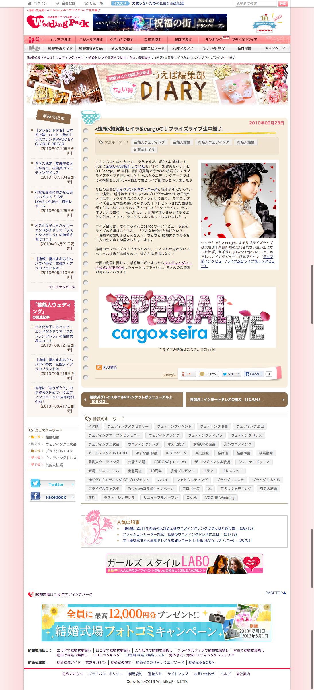 速報 加賀美セイラ cargoのサプライズライブ生中継♪【ウエディングパーク】